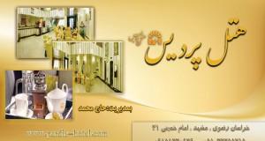 هتل پردیس در مشهد