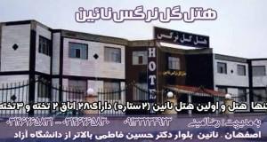 هتل نرگس نائین در اصفهان