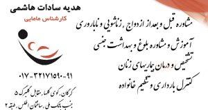 هدیه سادات هاشمی در گرگان