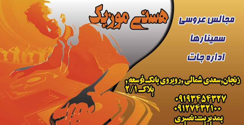 هستی موزیک در زنجان