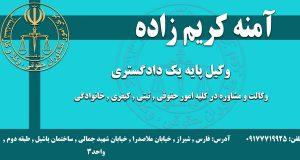 وکیل آمنه کریم زاده در شیراز