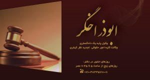 وکیل ابوذر اخگر در شیراز