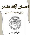وکیل احسان آرانه نقندر در مشهد