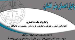 وکیل احسان بذر افشان در مشهد