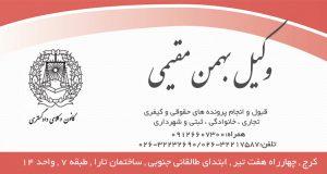 وکیل بهمن مقیمی در کرج