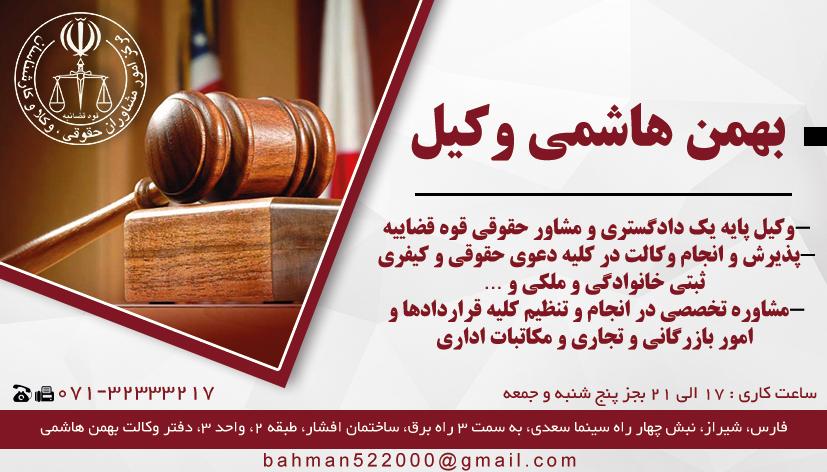 بهمن هاشمی وکیل در شیراز