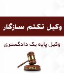وکیل تکتم سازگار در مشهد
