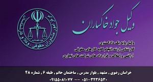 وکیل جواد خاکساران در مشهد