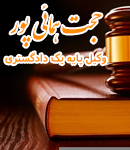 وکیل حجت همائی پور در دزفول