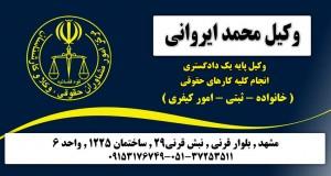 وکیل محمد ایروانی در مشهد