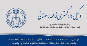 وکیل دادگستری فاطمه رمضانی در مشهد