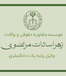 وکیل زهرا سادات مرتضوی در مشهد