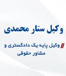 وکیل ستار محمدی در شیراز