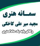 وکیل سمانه هنری در مشهد