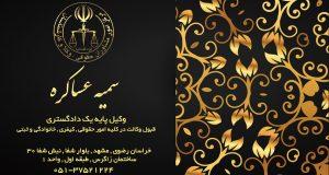 وکیل سمیه عساکره در مشهد