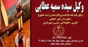 وکیل سیده سمیه عطایی در مشهد