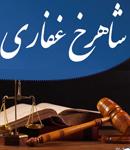 وکیل شاهرخ غفاری در عباس آباد