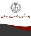 وکیل عباس یوسفی ساکت در مشهد