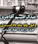 وکیل عبدالرحیم آقاجری در بهبهان