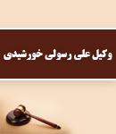 وکیل علی رسولی خورشیدی در بهشهر