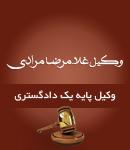 وکیل غلامرضا مرادی در مشهد