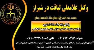 وکیل غلامعلی لیاقت در شیراز