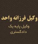 وکیل فرزانه واحد در مشهد
