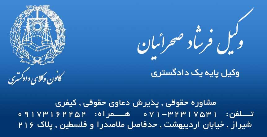 وکیل فرشاد صحرائیان در شیراز