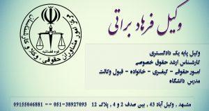 وکیل فرهاد براتی در مشهد