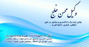 دفتر وکالت محسن خلج در کرج