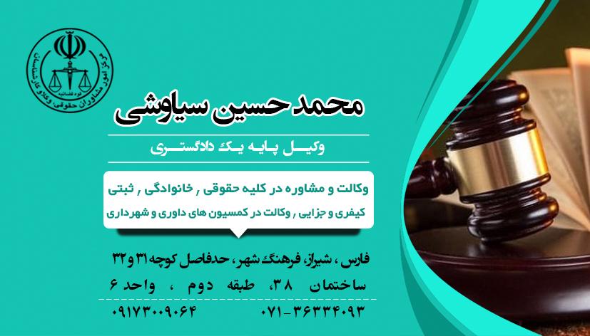 وکیل محمد حسین سیاوشی در شیراز