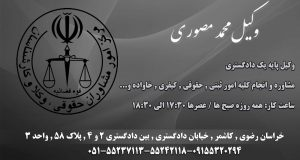وکیل محمد مصوری در کاشمر