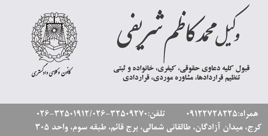 وکیل پایه یک محمد کاظم شریفی در کرج