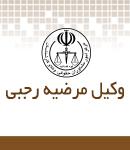 وکیل مرضیه رجبی در مشهد