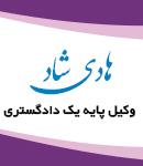 وکیل هادی شاد در مشهد