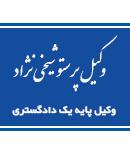 وکیل پرستو شیخی نژاد در مشهد