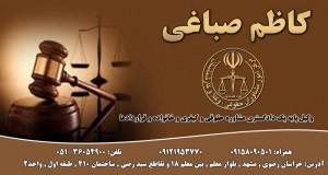 کاظم صباغی در مشهد