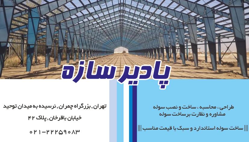 پادیر سازه در تهران