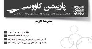 پارتیشن کاووسی در تهران