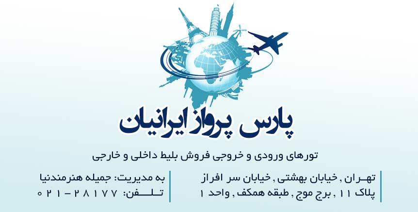 پارس پرواز ایرانیان در تهران