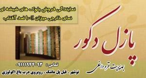 پازل دکور در نوشهر