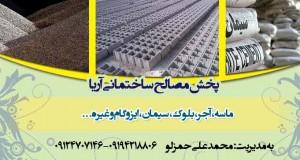 پخش مصالح ساختمانی آریا در تهران