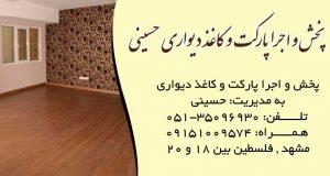 پخش و اجرا پارکت و کاغذ دیواری حسینی در مشهد