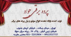 پرده برقی جواد در تهران