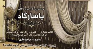 پرده سرا و دکوراسیون داخلی پاسارگاد در یاسوج