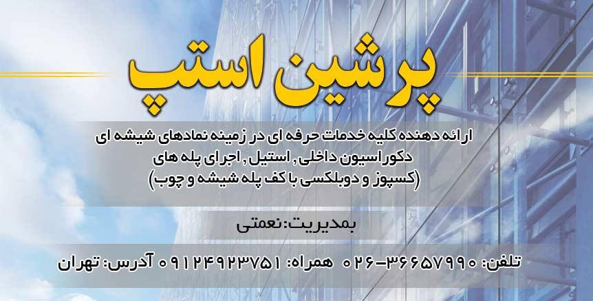 پرشین استپ در تهران