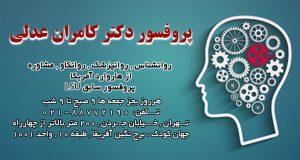 پروفسور دکتر کامران عدلی در تهران