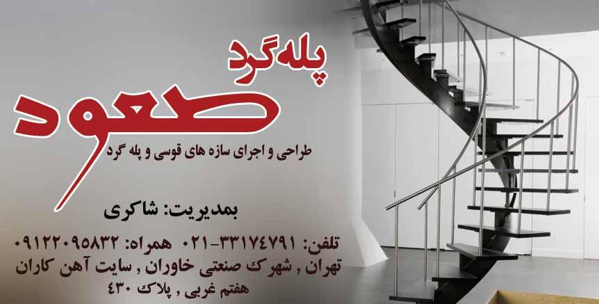 پله گرد صعود در تهران
