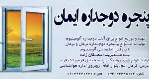 پنجره دوجداره ایمان در کرمان