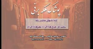 پوشاک ملکه برفی در خمین